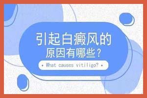 安庆患者该如何改善白癜风治疗效果呢