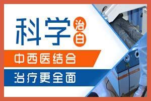 安庆夏季白癜风患者有哪些要注意的事