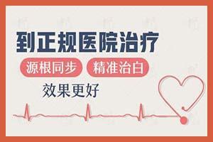 安庆摄取维生素C过多白癜风会加剧吗
