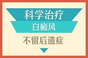 安庆白癜风患者要怎么避免白癜风扩散呢