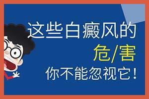 安庆初期中期后期白癜风有不同的治疗方式有哪些